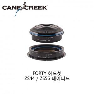 케인크릭 40 헤드셋 ZS44 / ZS56